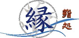 鮨処 縁 (えにし)
